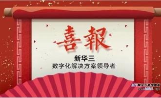 热烈祝贺新华三集团成功中标中国移动高端路由器和高端交换机集采项目