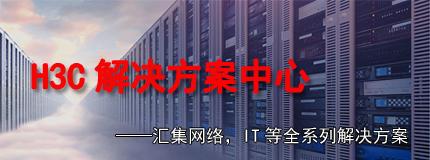 H3C交换机解决方案,H3C无线解决方案,H3C路由器解决方案,H3C防火墙解决方案,H3C服务器解决方案,H3C存储解决方案